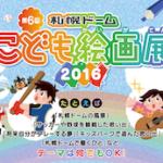 第6回「札幌ドームこども絵画展」の入賞作品を発表