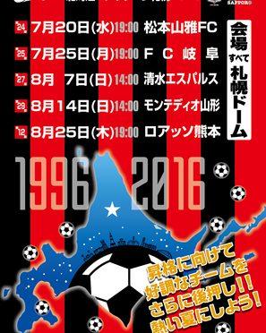札幌赤黒連盟のホームゲームスケジュールちらし(2016.7.20-8.25号)