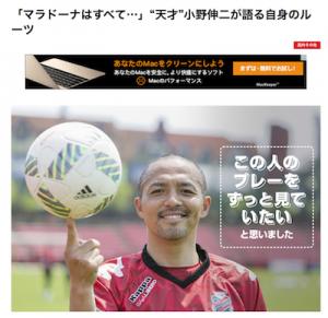 soccerking-onoshinji