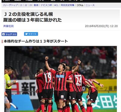 【記事】J2の主役を演じる札幌 躍進の礎は3年前に築かれた by Sportsnavi