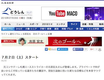「どうしんweb」のサイトで「吉原宏太 次のゴールへ」のコラムが掲載開始