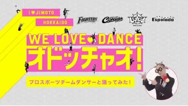 コンサドールズも参加している「オドッチャオ!ダンス踊ってみた」動画公開 by NHK