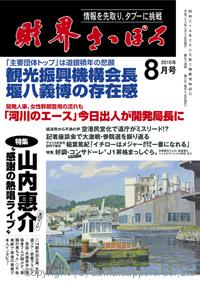 月刊「財界さっぽろ」2016年8月号でコンサドーレ特集