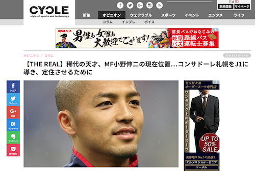 【記事】【THE REAL】稀代の天才、MF小野伸二の現在位置…コンサドーレ札幌をJ1に導き、定住させるために by やわらかスポーツ CYCLE
