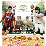 「札幌ドーム DOME NEWS」2016年5・6月号の表紙は都倉賢選手