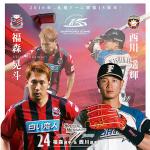 「札幌ドーム DOME NEWS」2016年7・8月号の表紙は福森晃斗選手