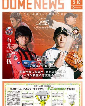 「札幌ドーム DOME NEWS」2016年9・10月号の表紙は石井謙伍選手