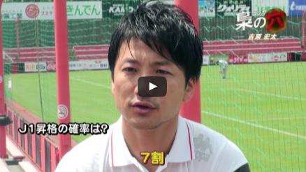 【動画】コンサ梟の穴(8/7) by HBC