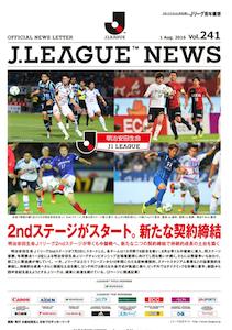 【読み物】JリーグニュースVol. 241