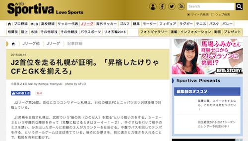 Sportivaのサイトで今季好調なコンサドーレのレビュー記事