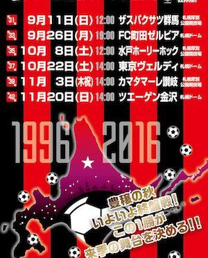 札幌赤黒連盟のホームゲームスケジュールちらし(2016.9.11-11.20号)