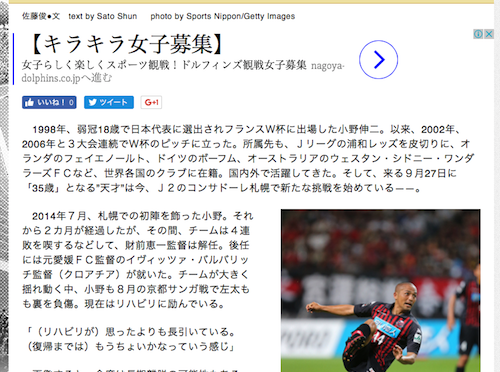 Sportivaのサイトに小野伸二選手の記事