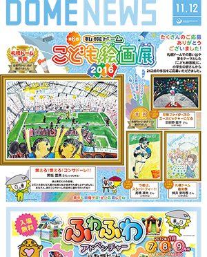 「札幌ドーム イベントニュース2016年11・12月号」の表紙に「札幌ドームこども絵画展2016」の受賞作品が掲載