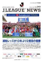 【読み物】JリーグニュースVol. 243