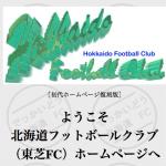 札幌のサポーターがチームのホームページ開設