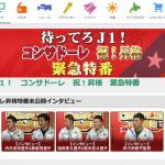 STVのサイトで「コンサドーレJ1昇格記念特番」の未公開インタビュー公開