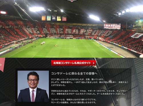 北海道コンサドーレ札幌公式サイトがJ2優勝・J1昇格特別仕様に