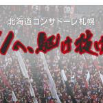 北海道新聞のサイトに北海道コンサドーレ札幌のJ1昇格特集ページが登場