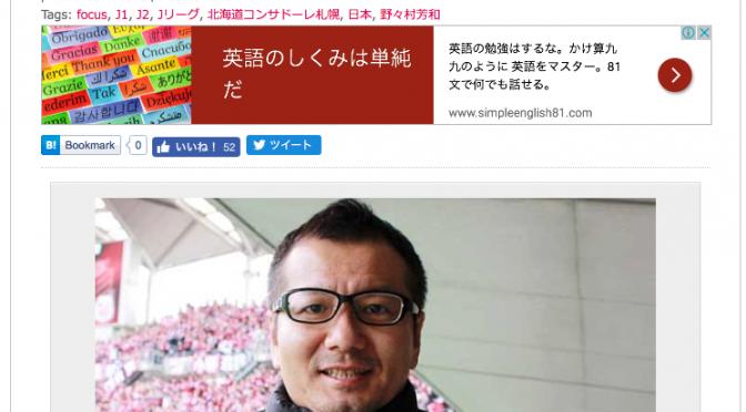 【記事】 野々村芳和コンサドーレ社長のJ2優勝手記 by FOOTBALL CHANNEL