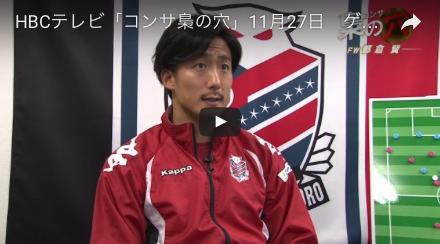 【動画】コンサ梟の穴(11/27) by HBC