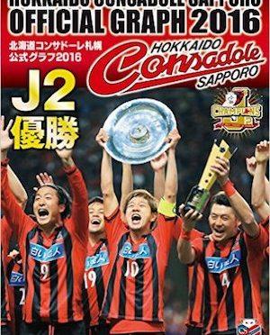 「北海道コンサドーレ札幌公式グラフ2016」発売