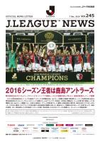 【読み物】JリーグニュースVol. 245