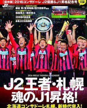 サッカーマガジン増刊「2016コンサドーレJ2優勝&J1昇格記念号」発売
