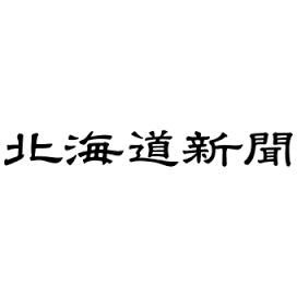 10/29鹿島戦で北海道新聞社がオリジナルグッズプレゼントキャンペーンを実施