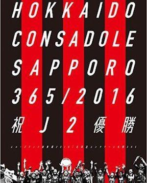 「エル・ゴラッソ総集編2016 北海道コンサドーレ札幌365」発売