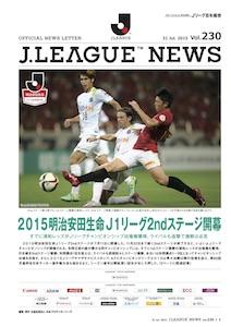 【読み物】JリーグニュースVol. 230