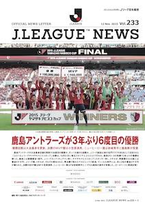 【読み物】JリーグニュースVol. 233