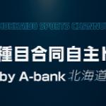 【動画】異種目合同自主トレ by A-bank 北海道