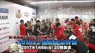 1/8にスカパー!で2016J2リーグ優勝記念特番