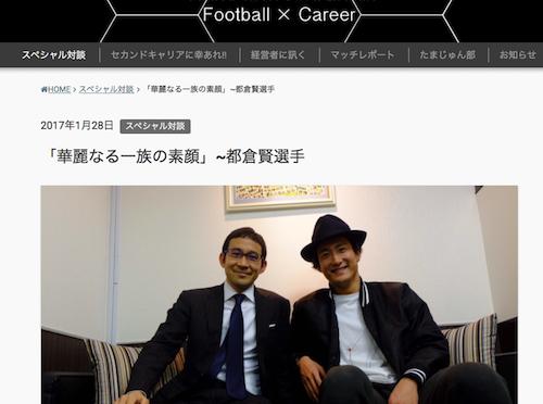 TAMAJUN Journalで都倉賢選手のインタビュー記事