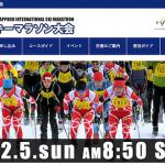 第37回札幌国際スキーマラソン大会のドーレくん