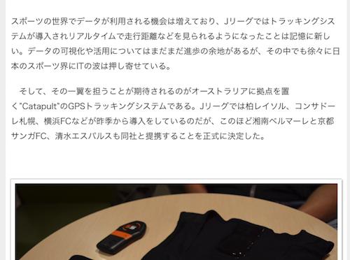 【記事】コンサドーレも使っているGPSトラッキングシステムの話 by AZrena