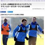 【記事】コンサドーレも使っているGPSトラッキングデバイスの話 by Sportsnavi