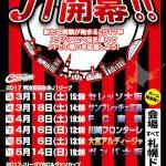 札幌赤黒連盟のホームゲームスケジュールちらし(2017.3.11-5.24号)