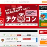 北海道コンサドーレ札幌オフィシャルチケットサイト『チケットコンサドーレ』がオープン