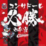 札幌ドームの2017年シーズンのコンサドーレ必勝弁当発表