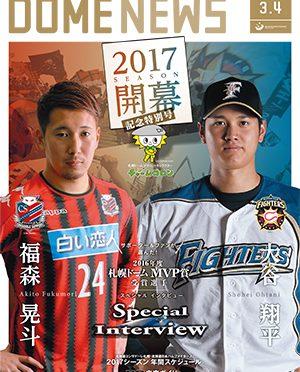 「札幌ドーム ドームニュース」2017年3・4月号は開幕記念特別号ヴァージョン