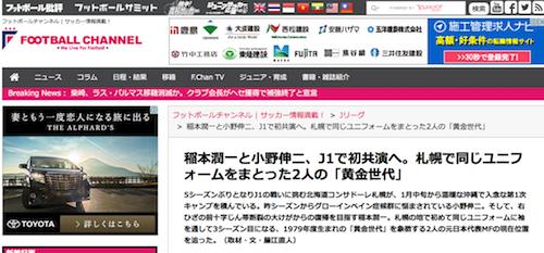 フットボールチャンネルに稲本潤一選手と小野伸二選手の記事