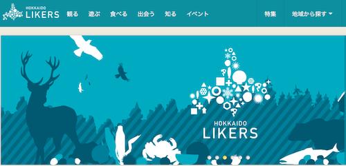 北海道Likersのサイトでコンサドーレアカデミーを紹介する連載記事がスタート