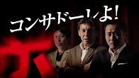 石屋製菓CM(2016)「【北海道コンサドーレ札幌】今年こそ!ホントに!いくぞ、J1 レジェンド篇」