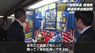 Jリーグ原副理事長が都道府県会館を訪問