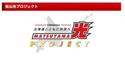 北海道コンサドーレ札幌『松山光プロジェクト』2017シーズンがスタート