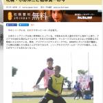 Sportivaのサイトに小野伸二選手と稲本潤一選手の記事