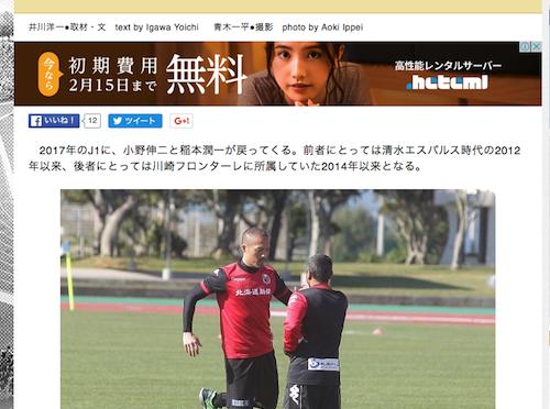Sportivaのサイトに小野伸二選手と稲本潤一選手の記事(続)