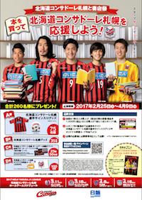 「北海道コンサドーレ札幌と書店祭」キャンペーン開催