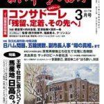 月刊「財界さっぽろ」2017年3月号でコンサドーレ大特集